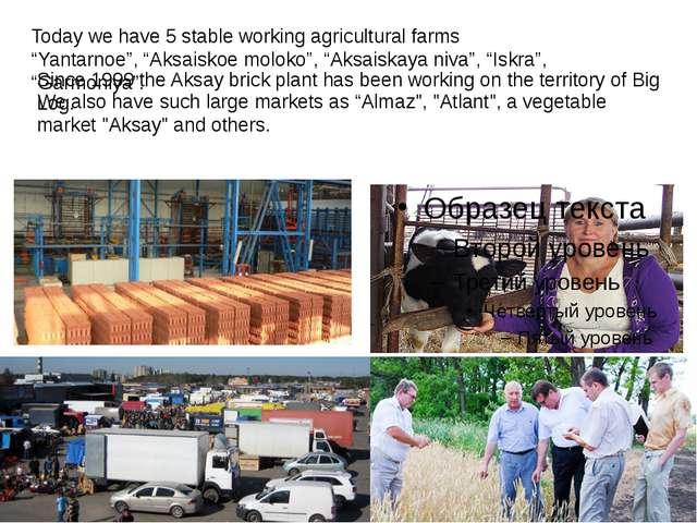 "Today we have 5 stable working agricultural farms ""Yantarnoe"", ""Aksaiskoe mo..."