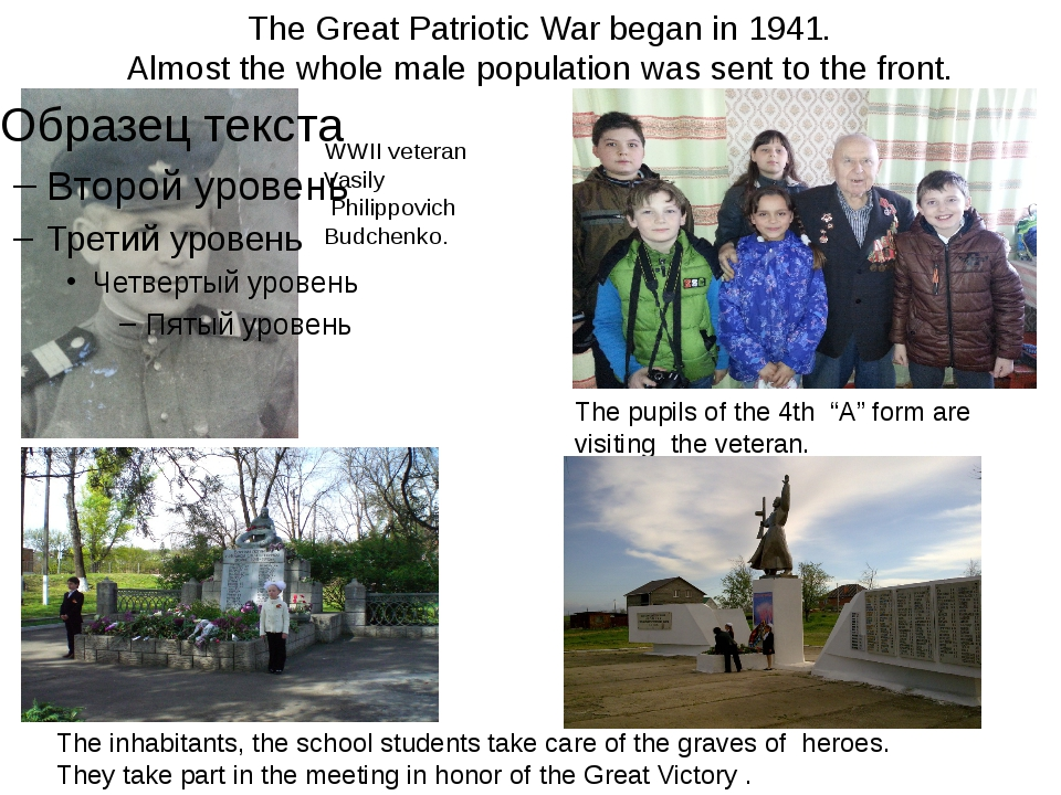 The Great Patriotic War began in 1941. Almost the whole male population was s...