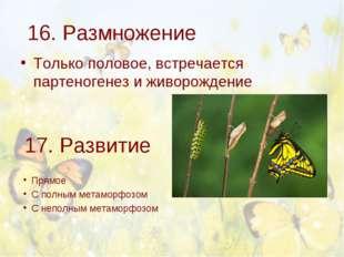 16. Размножение Только половое, встречается партеногенез и живорождение 17. Р