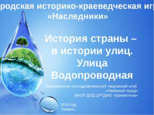 Городская историко-краеведческая игра «Наследники» История страны – в истории