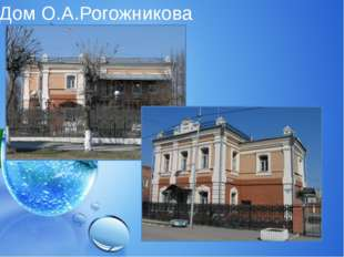 Дом О.А.Рогожникова