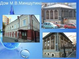 Дом М.В.Миншутина