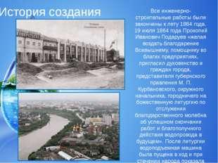 История создания Все инженерно-строительные работы были закончены к лету 1864