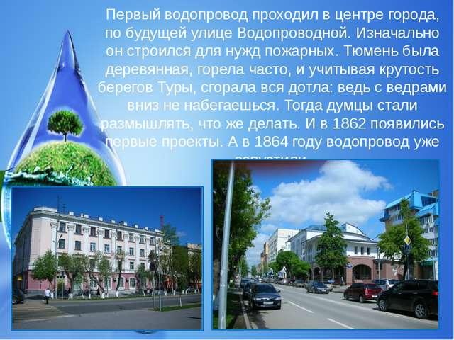 Первый водопровод проходил в центре города, по будущей улице Водопроводной. И...