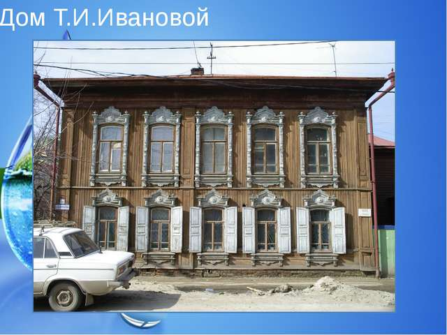 Дом Т.И.Ивановой