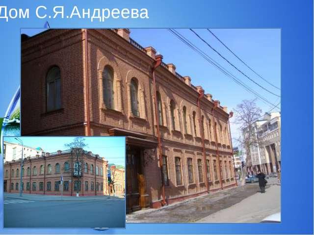 Дом С.Я.Андреева