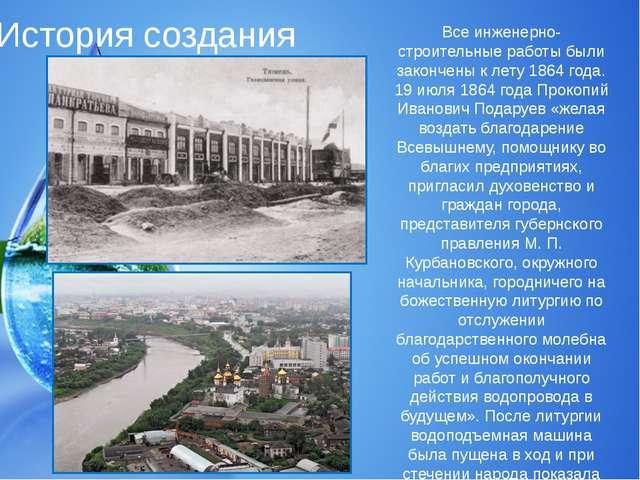 История создания Все инженерно-строительные работы были закончены к лету 1864...