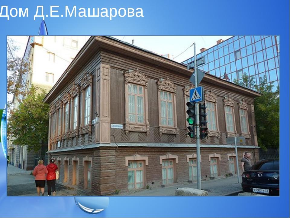 Дом Д.Е.Машарова