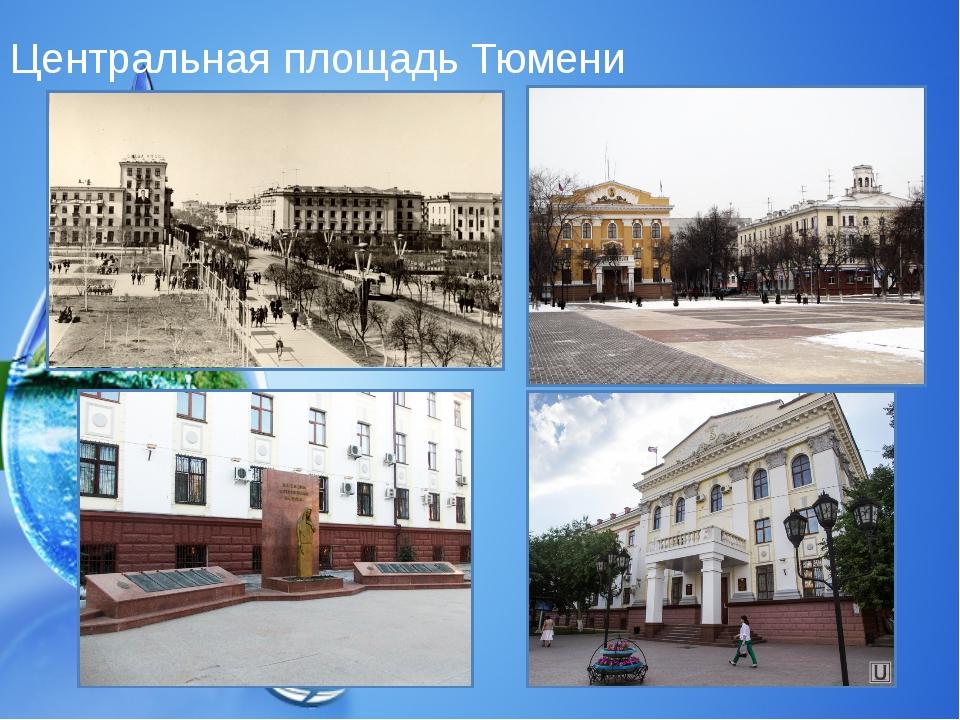 Центральная площадь Тюмени