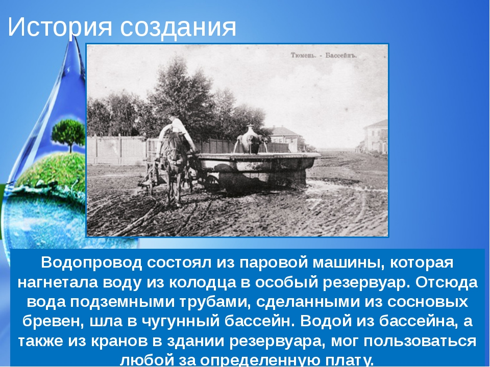 История создания Водопровод состоял из паровой машины, которая нагнетала воду...
