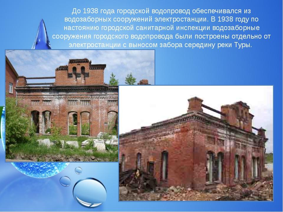До 1938 года городской водопровод обеспечивался из водозаборных сооружений эл...
