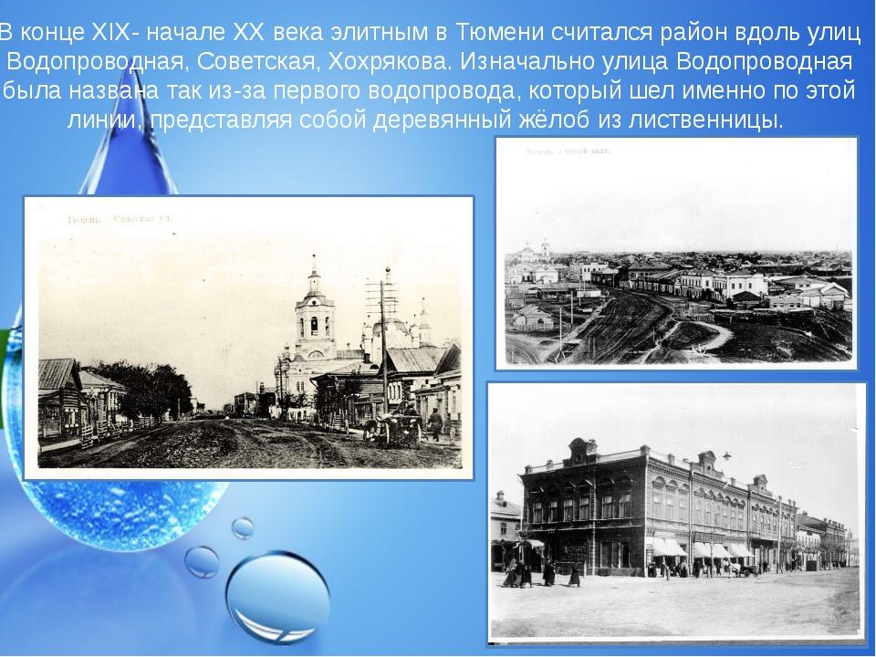 В конце XIX- начале XX века элитным в Тюмени считался район вдоль улиц Водопр...