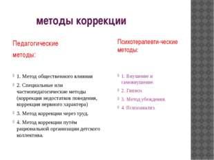 методы коррекции Педагогические методы: 1. Метод общественного влияния 2. Спе