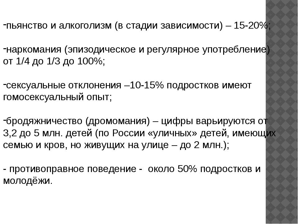 пьянство и алкоголизм (в стадии зависимости) – 15-20%; наркомания (эпизодичес...