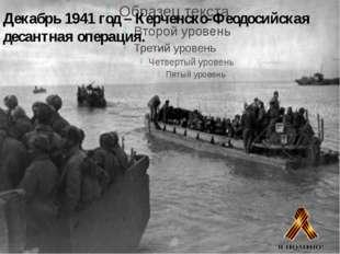Декабрь 1941 год – Керченско-Феодосийская десантная операция.