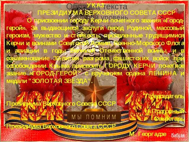 УКАЗ ПРЕЗИДИУМА ВЕРХОВНОГО СОВЕТА СССР О присвоении городу Керчи почетного з...