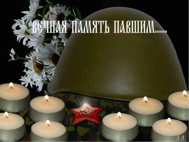 Страна велит нам почести воздать , великим мертвецам Аджимушкая
