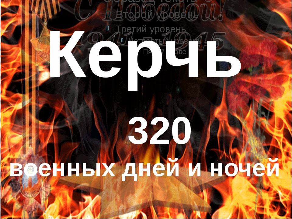 Керчь 320 военных дней и ночей