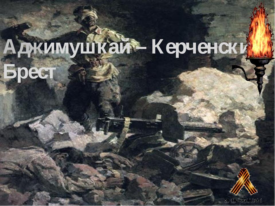 Аджимушкай – Керченский Брест