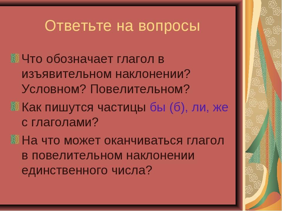 Ответьте на вопросы Что обозначает глагол в изъявительном наклонении? Условно...