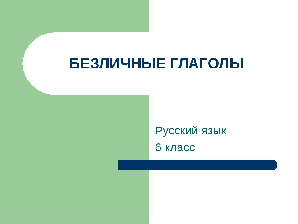 БЕЗЛИЧНЫЕ ГЛАГОЛЫ Русский язык 6 класс