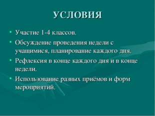 УСЛОВИЯ Участие 1-4 классов. Обсуждение проведения недели с учащимися, планир