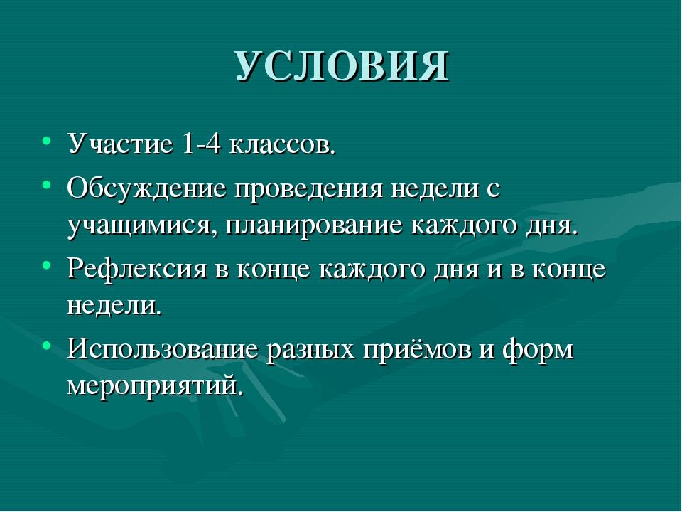 УСЛОВИЯ Участие 1-4 классов. Обсуждение проведения недели с учащимися, планир...