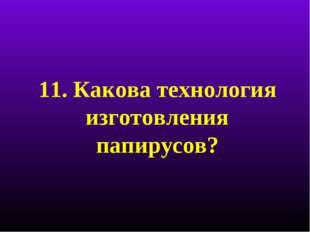 11. Какова технология изготовления папирусов?