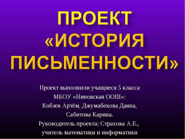 Проект выполнили учащиеся 5 класса МБОУ «Ниновская ООШ»: Кобзев Артём, Джумаб...