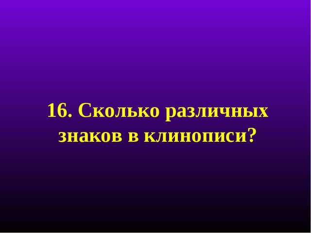 16. Сколько различных знаков в клинописи?