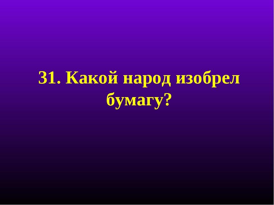 31. Какой народ изобрел бумагу?