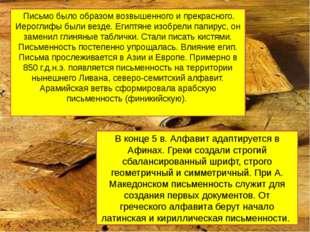 Письмо было образом возвышенного и прекрасного. Иероглифы были везде. Египтя