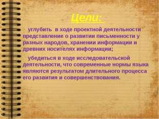 Цели: углубить в ходе проектной деятельности представление о развитии письмен