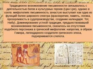 Традиционно возникновение письменности связывалось с деятельностью богов и ку