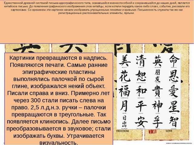 Единственной древней системой письма идеографического типа, оказавшейся жизне...