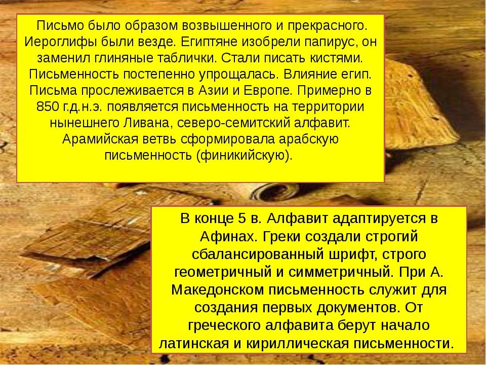 Письмо было образом возвышенного и прекрасного. Иероглифы были везде. Египтя...