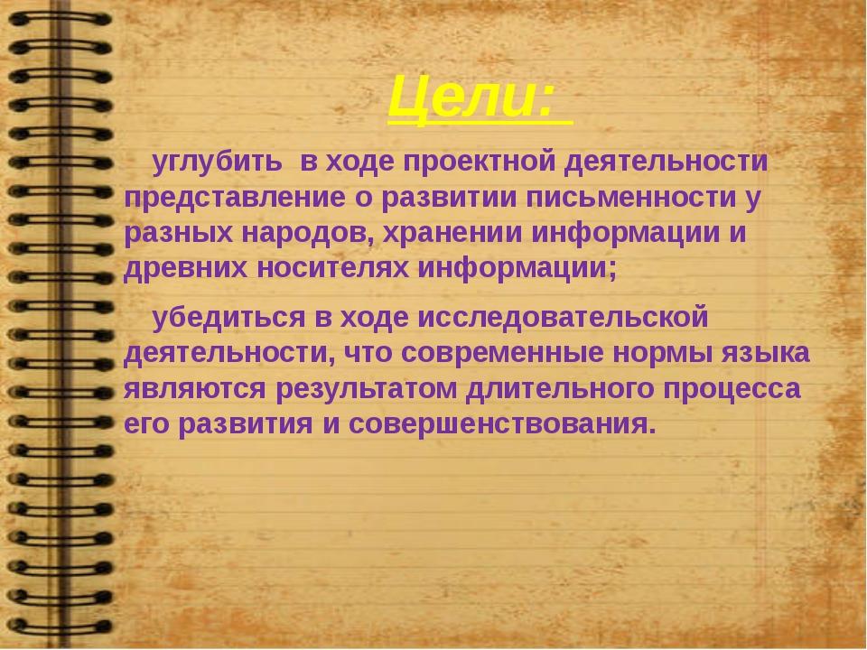 Цели: углубить в ходе проектной деятельности представление о развитии письмен...