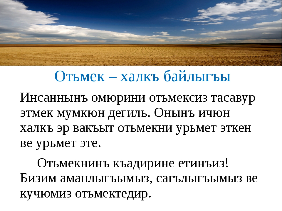 Отьмек – халкъ байлыгъы Инсаннынъ омюрини отьмексиз тасавур этмек мумкюн дег...