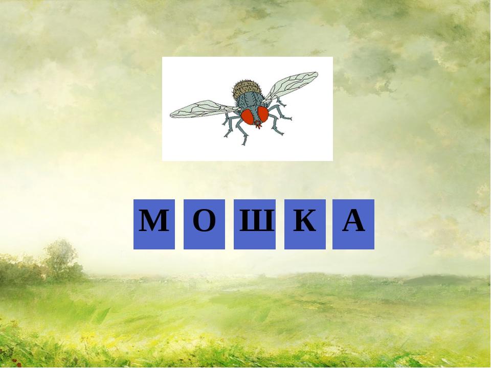 М О Ш К А