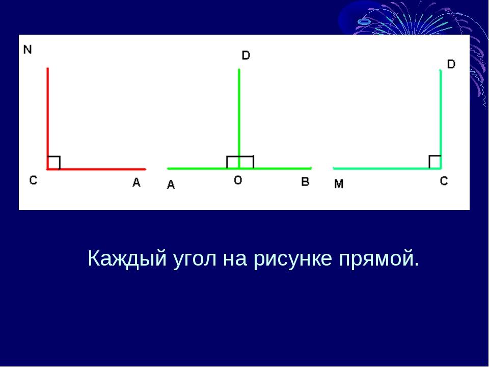 Каждый угол на рисунке прямой.