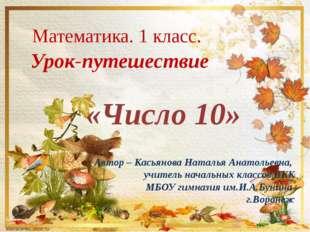 «Число 10» Автор – Касьянова Наталья Анатольевна, учитель начальных классов В
