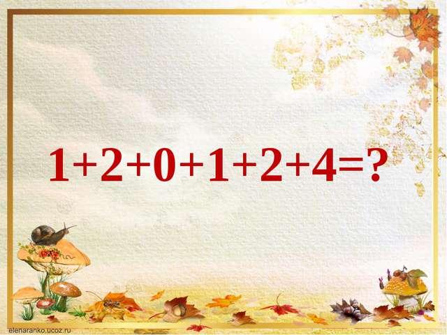 1+2+0+1+2+4=?
