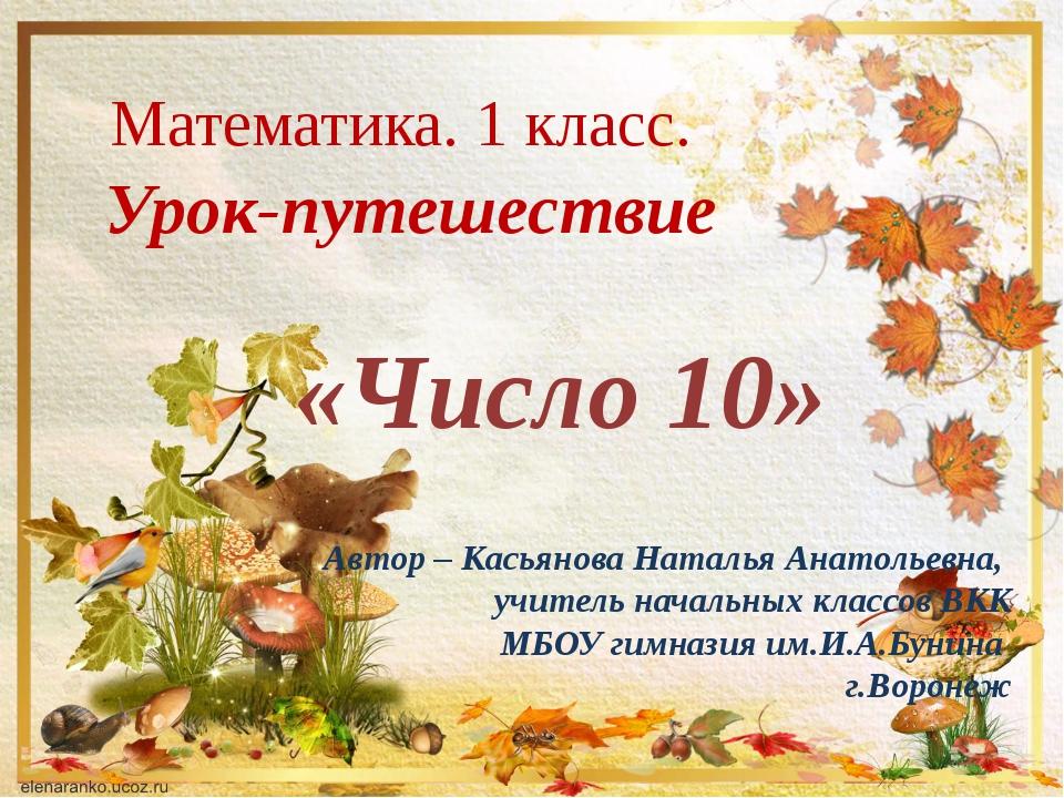 «Число 10» Автор – Касьянова Наталья Анатольевна, учитель начальных классов В...