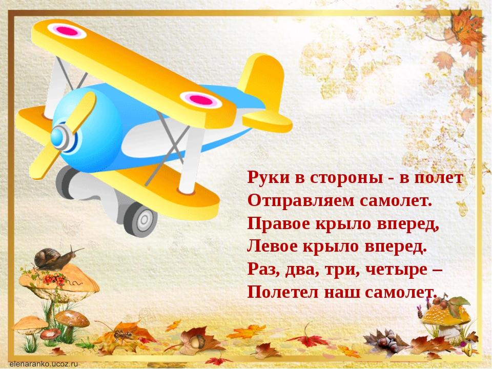Руки в стороны - в полет Отправляем самолет. Правое крыло вперед, Левое крыло...