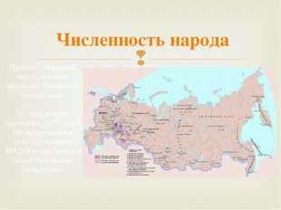 Численность народа Чуваши – тюркский народ, основное население Чувашской респ
