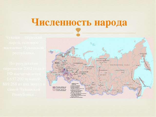Численность народа Чуваши – тюркский народ, основное население Чувашской респ...