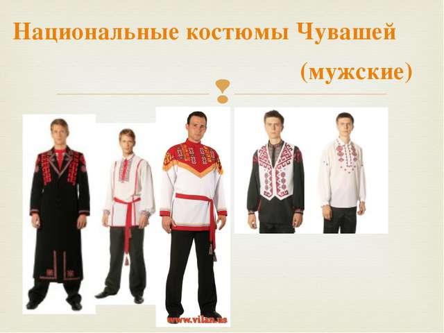 Национальные костюмы Чувашей (мужские) 