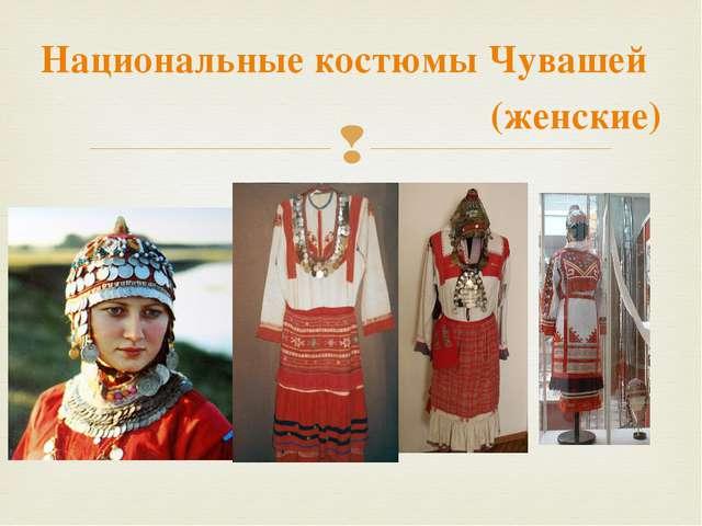 Национальные костюмы Чувашей (женские) 