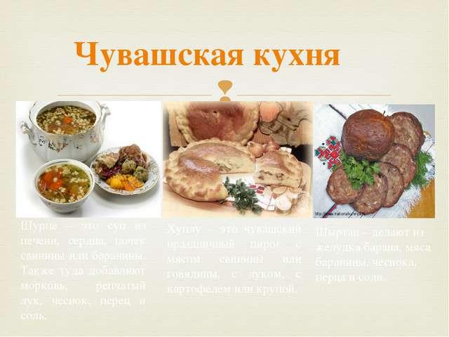 Чувашская кухня Шурпе – это суп из печени, сердца, почек свинины или баранины...