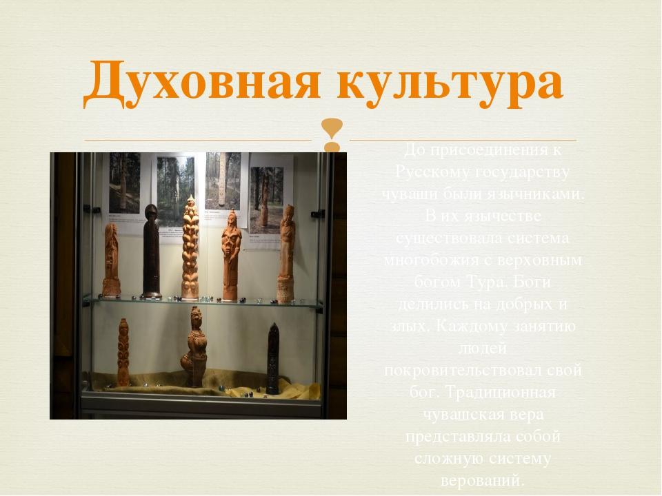Духовная культура До присоединения к Русскому государству чуваши были язычник...